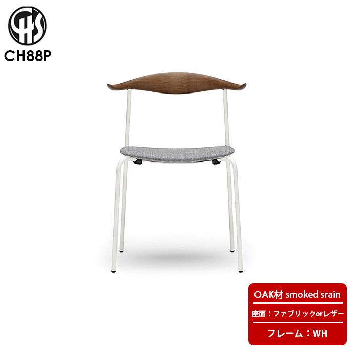 チェア CH88P カールハンセン Carlhansen&son オーク スモークドステイン仕上げダイニングチェア 椅子 WHフレーム ファブリック座面 ハンス・J・ウェグナー デザイナーズチェア 正規品 北欧 ナチュラル