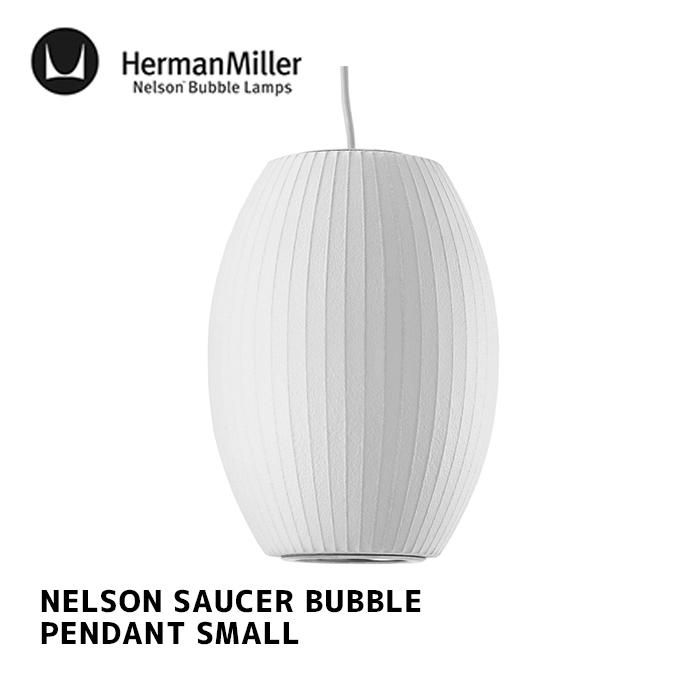 照明 ネルソン シガー バブル ペンダント スモール NELSON CIGAR BUBBLE PENDANT SMALL ハーマンミラー Herman Miller BCIGAR-S-P ライト E26 100W 北欧 ナチュラル