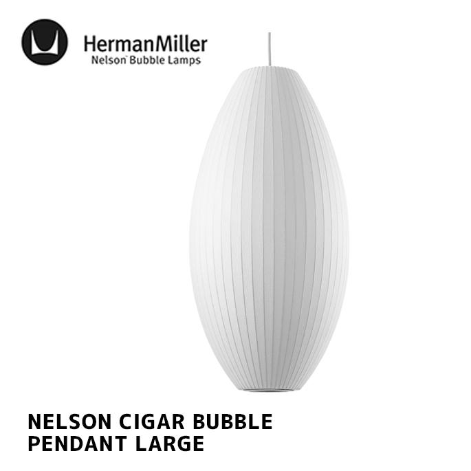 照明 ネルソン シガー バブル ペンダント ラージ NELSON CIGAR BUBBLE PENDANT LARGE ハーマンミラー Herman Miller BCIGAR-L-P ライト E26 100W 北欧 ナチュラル