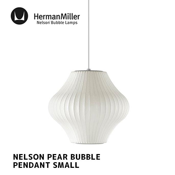 照明 ネルソン ペア バブル ペンダント スモール NELSON PEAR BUBBLE PENDANT SMALL ハーマンミラー HermanMiller BPEAR-S-P ペンダントライト 天井照明 E26 100W 北欧 GEORGE NELSON ジョージ・ネルソン デザイナーズ照明 ミッドセンチュリー