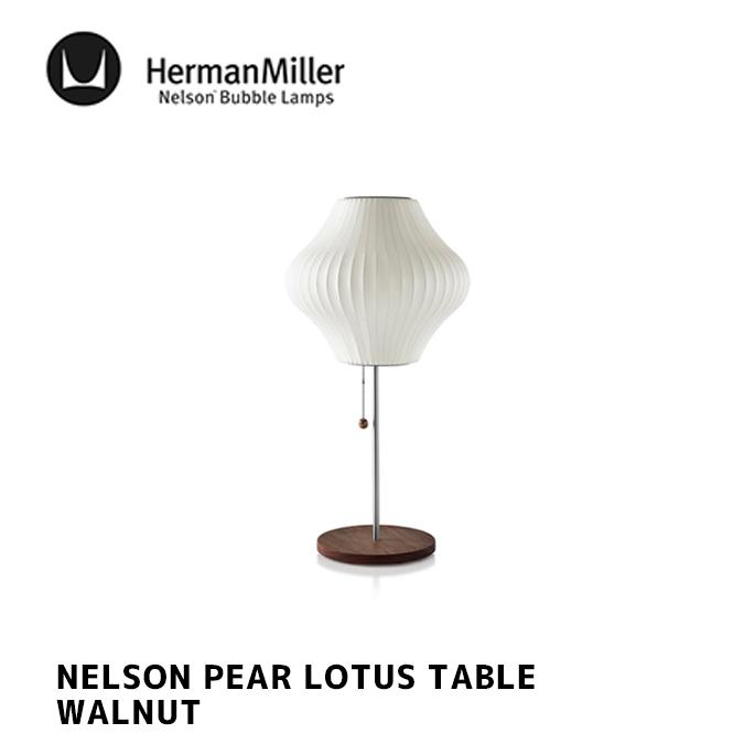 照明 ネルソン ペア ロータス ウォルナット テーブル NELSON PEAR LOTUS WALNUT TABLE ハーマンミラー HermanMiller BPEARLOTUSFLOOR-S-T-WAL テーブルランプ 間接照明 フロアランプ 北欧 GEORGE NELSON ジョージ・ネルソン デザイナーズ照明 ミッドセンチュリー