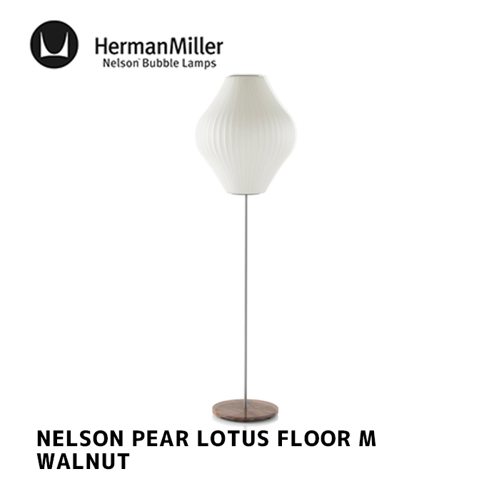 照明 ネルソン ペア ロータス ウォルナット フロアM NELSON PEAR LOTUS WALNUT FLOOR M ハーマンミラー HermanMiller BPEARLOTUSFLOOR-M-F-WAL フロアランプ 間接照明 北欧 GEORGE NELSON ジョージ・ネルソン デザイナーズ照明 ミッドセンチュリー