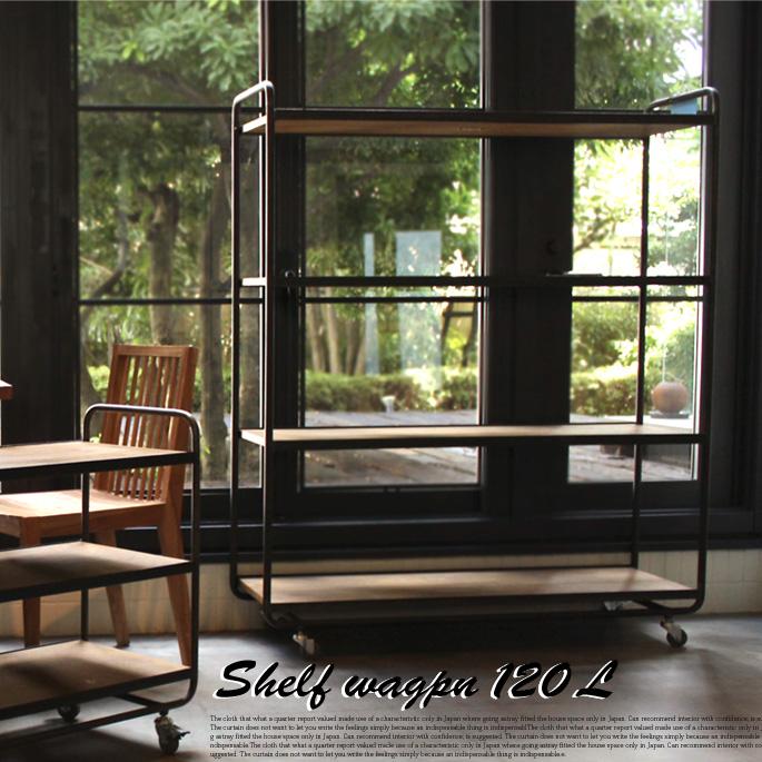 シェルワゴン 120L(Shelf wagon 120L) 送料無料
