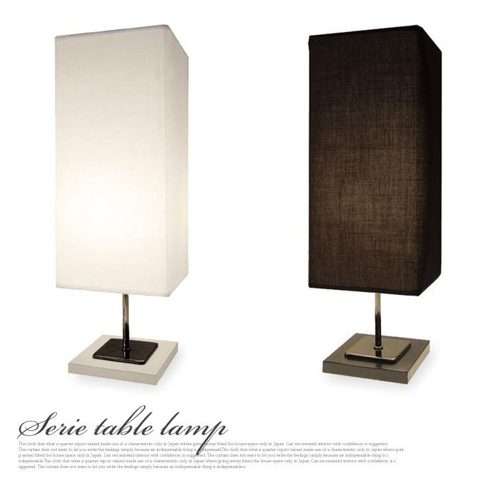 ファブリックセードからこぼれる柔らかい光! セリエ テーブルランプ(Serie table lamp) LT3690WH/LT3690BK ディクラッセ(DI CLASSE) カラー(ホワイト/ブラック)