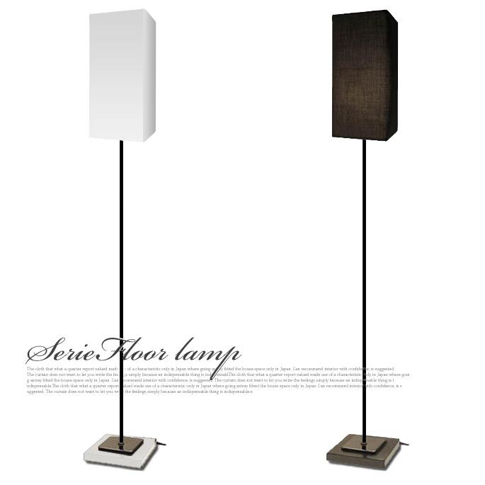 スチールベースがさりげなくおしゃれに演出! セリエ フロアランプ(Serie floor lamp) LF4461WH/LF4461BK ディクラッセ(DI CLASSE) カラー(ホワイト/ブラック)送料無料