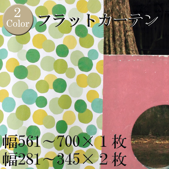 カジュアルオーダー【フラット】カーテン(W:561-700cm×1枚/W:281-345cm×2枚) メドレー(Medley) クォーターリポート(QUARTER REPORT) 日本製 全2色(レッド/グリーン)