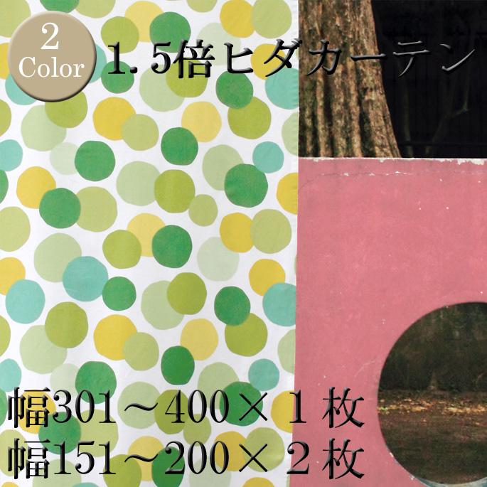 カジュアルオーダー【1.5倍ヒダ】カーテン(W:301-400cm×1枚/W:151-200cm×2枚) メドレー(Medley) クォーターリポート(QUARTER REPORT) 日本製 全2色(レッド/グリーン)