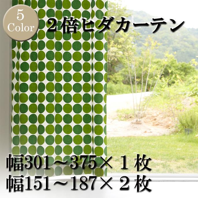 オーダーカーテン 2倍ヒダ チャルカ(Charca)(W:301-375cm×1枚/W:151-187cm×2枚)