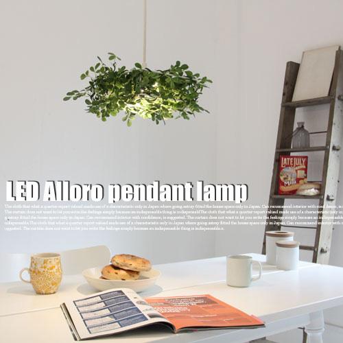 LEDペンダントランプ アローロ(LED pendant lamp Alloro) LP3042GR ディクラッセ(DI CLASSE) 送料無料
