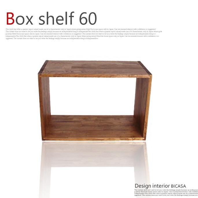 レトロな風合いがおしゃれ! ヴィンテージ ボックスシェルフ アッシュ 60(Vintage Box Shelf Ash 60) 送料無料