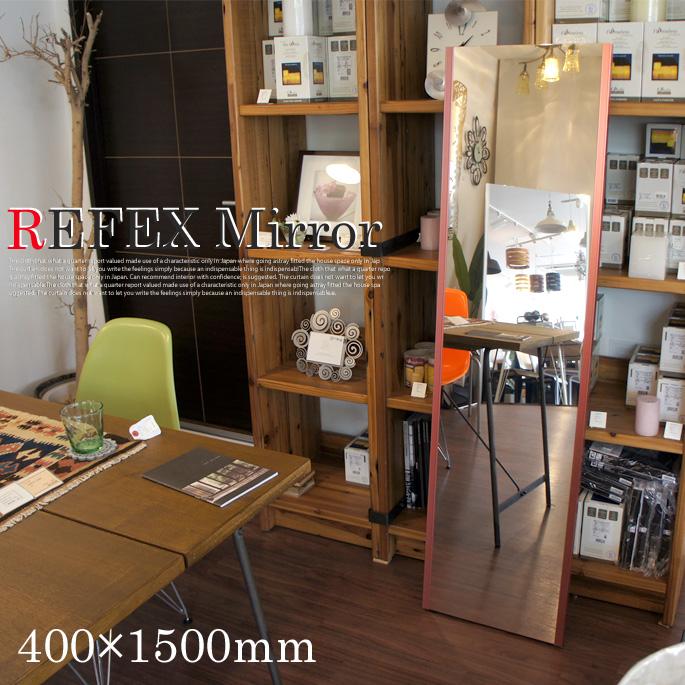 すっきりおしゃれな超軽量鏡!リフェクスミラー(REFEX MIRROR) 400×1500mm カラー(シャンパンゴールド/シルバー/ブラック/レッド)送料無料