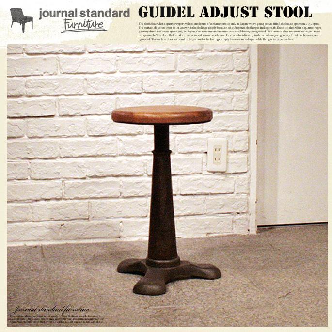 ジャーナルスタンダードファニチャー journal standard Furniture GUIDEL ADJUST STOOL(ギデル アジャストスツール) 送料無料