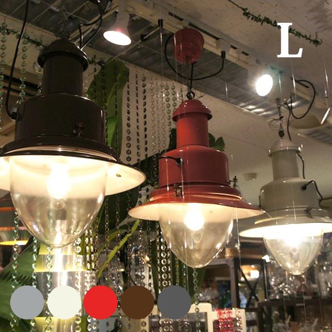 オシャレなアンティークランプ♪ Ceiling lamp L(船舶ランプL) CH03-L72 ペンダントライト DULTON'S(ダルトン) 全5色(Aluminum/Ivory/Red/Brown/Hammertone gray) 送料無料