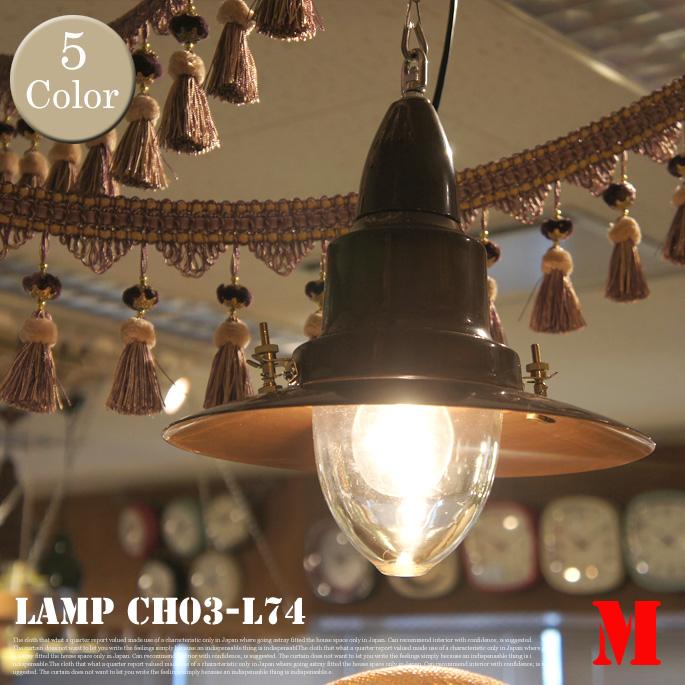 オシャレなアンティークランプ♪ Ceiling lamp M(船舶ランプM) CH03-L74 ペンダントライト DULTON'S(ダルトン) 全5色(Aluminum/Ivory/Red/Brown/Hammertone gray) 送料無料