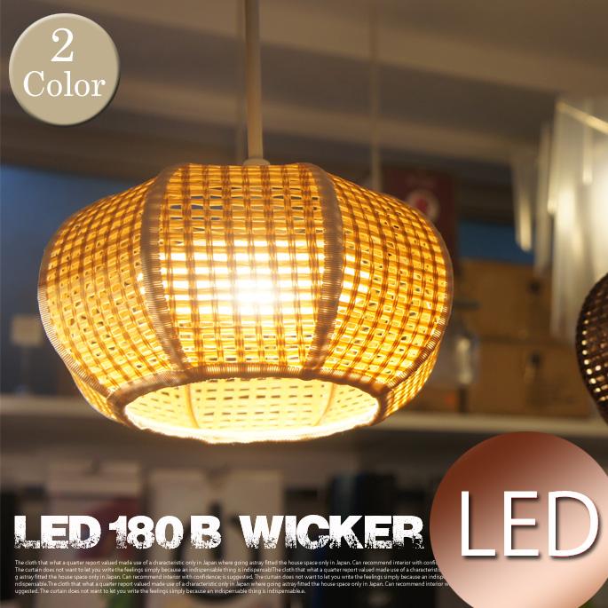 LED電球でエコ&省エネ♪LED180ボールウイッカー NAGASAWA lighting(長澤ライティング) 全2色(ベージュ/ブラウン)