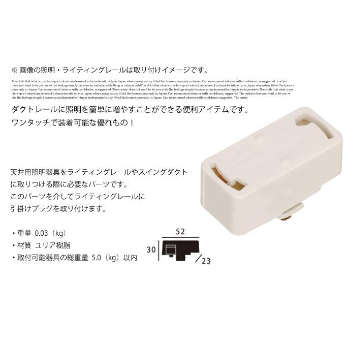 シーリングアダプター アートワークスタジオ 天井照明をオシャレにアレンジ♪ Ceiling adapter(シーリングアダプター) ダクトレール/ペンダントライト BU-1051 ARTWORKSTUDIO
