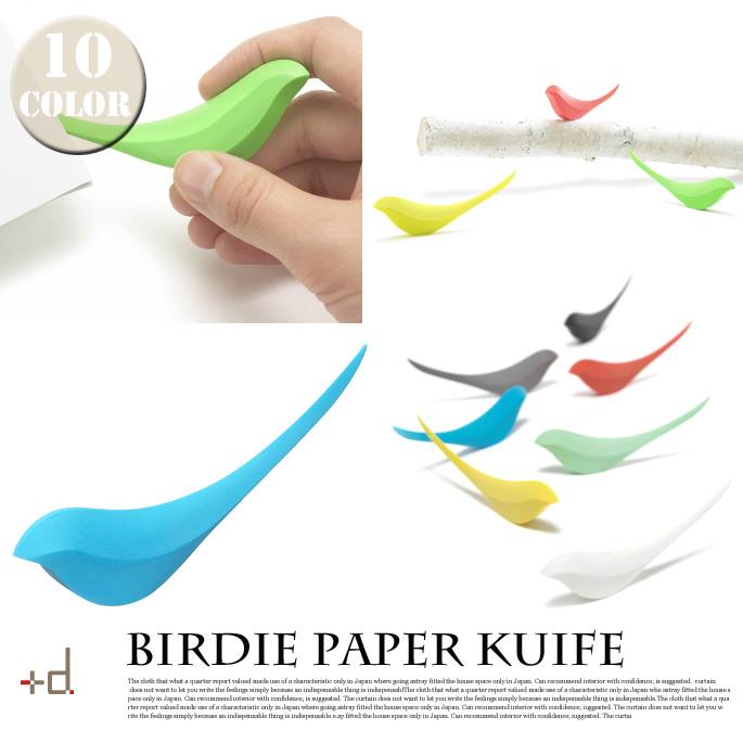 ペーパーナイフ レターナイフ 特殊樹脂PBT 全10色 鳥 かわいい 手紙 文房具 ペーパーナイフ バーディーペーパーナイフ (BirdiePaper Knife) プラスディー (+d) アッシュコンセプト 鳥 全10色 おしゃれ 封筒