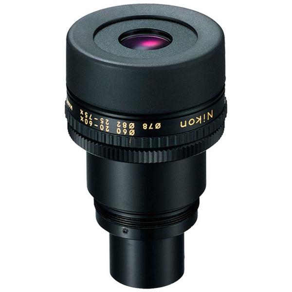 【送料無料】 ニコン フィールドスコープ用 ズームMC II 接眼レンズ 13-40×ズーム/20-60×ズーム/25-75×ズーム[2060XMC2]