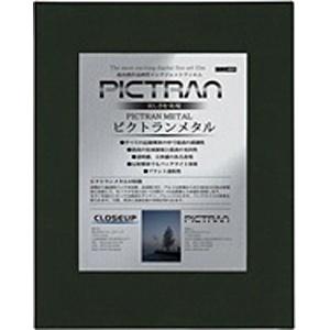 【送料無料】 クローズアップ ピクトランクメタル[局紙](A3ノビサイズ・10枚)