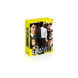 【送料無料】 TCエンタテインメント 半沢直樹 -ディレクターズカット版- DVD-BOX 【DVD】