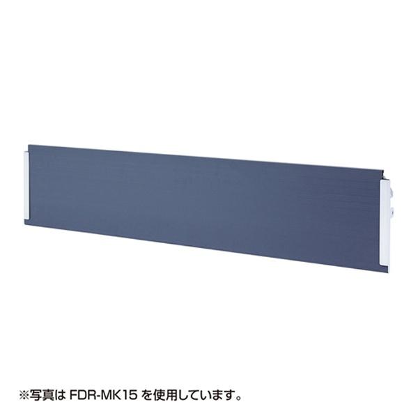 【送料無料】 サンワサプライ 幕板 [FDRシリーズ用](幅1800mm) FDR-MK18[FDRMK18] 【メーカー直送・代金引換不可・時間指定・返品不可】