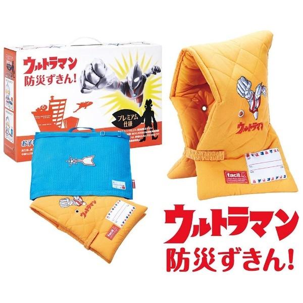 【送料無料】 ファシル facil ウルトラマン・プレミアム防災ずきん