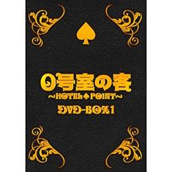 【送料無料】 TCエンタテインメント 0号室の客 DVD-BOX1 【DVD】