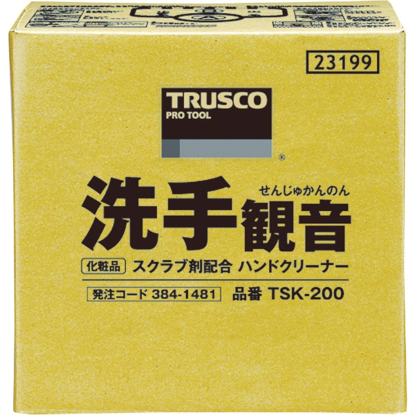 【送料無料】 トラスコ中山 洗手観音 20kg バックインボックス TSK200 【メーカー直送・代金引換不可・時間指定・返品不可】