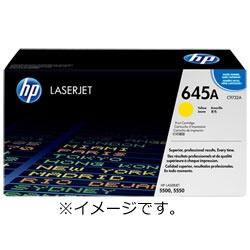 【送料無料】 HP ヒューレット・パッカード C9732A 純正プリンターインク イエロー[C9732A]