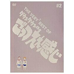 【送料無料】 よしもとアールアンドシー THE VERY BEST OF ダウンタウンのごっつええ感じ 2【DVD】