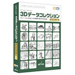 세르시스〔Win・Mac판〕ComicStudio 3 D데이터 컬렉션 컴플리트판