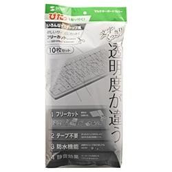 【送料無料】 サンワサプライ キーボードマルチカバー (10枚セット) FA-MULTI2SET[FAMULTI2SET]