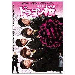 【送料無料】 TCエンタテインメント ドラゴン桜 <韓国版> DVD-BOX1 【DVD】