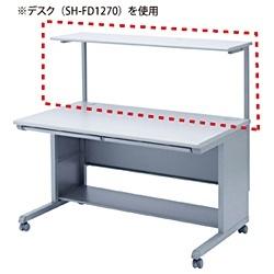 【送料無料】 サンワサプライ サブテーブル (幅1200mm用) SH-FDS120[SHFDS120] 【メーカー直送・代金引換不可・時間指定・返品不可】