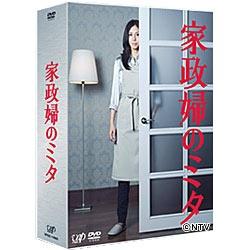 【送料無料】 バップ 家政婦のミタ DVD-BOX 【DVD】