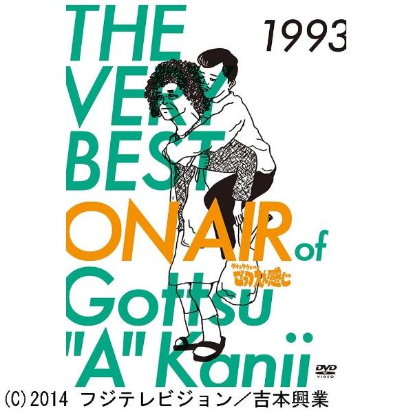 【送料無料】 よしもとアールアンドシー THE VERY BEST ON AIR of ダウンタウンのごっつええ感じ 1993 【DVD】