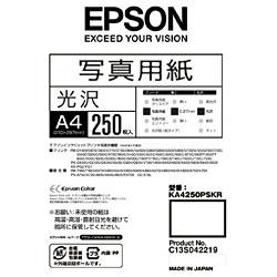 【送料無料】 エプソン EPSON 写真用紙 光沢 (A4・250枚) KA4250PSKR