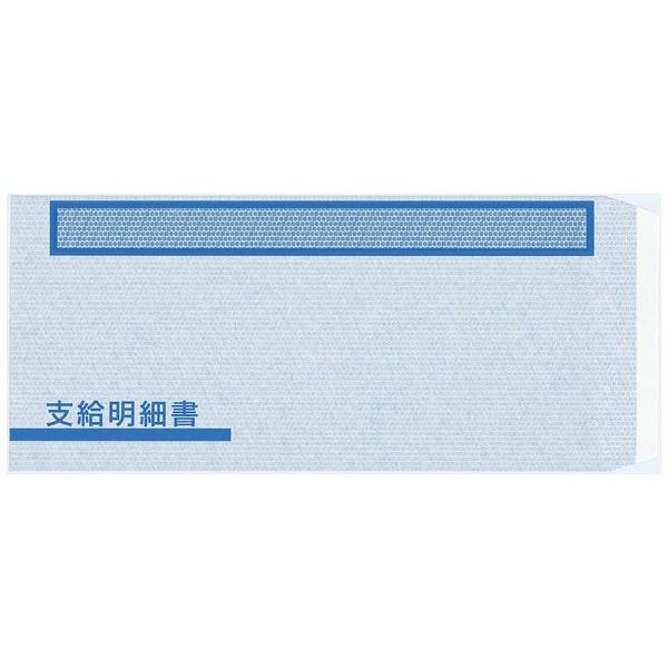 【送料無料】 オービック 単票支給明細書[6101]専用窓付封筒 FT-61S