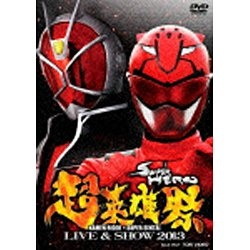 【送料無料】 東映ビデオ 超英雄祭 KAMEN RIDER×SUPER SENTAI LIVE&SHOW 2013 【DVD】