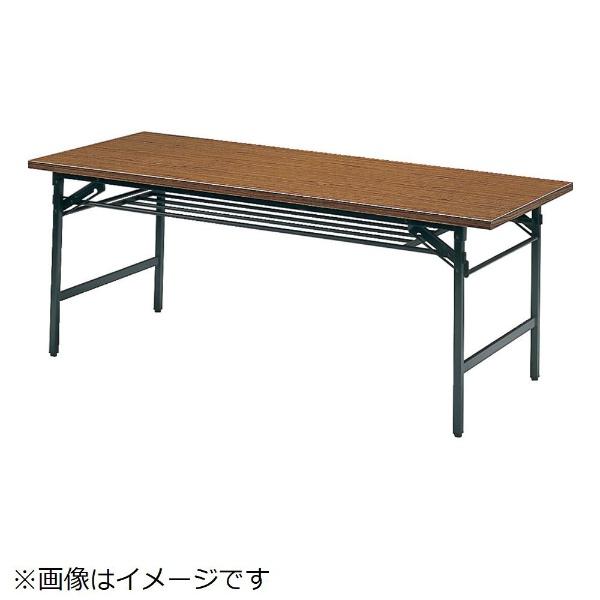 【送料無料】 トラスコ中山 折りたたみ会議テーブル 900X450XH700 チーク 0945《※画像はイメージです。実際の商品とは異なります》