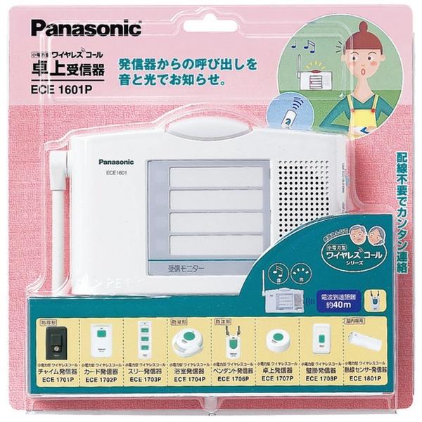 【送料無料】 パナソニック Panasonic 小電力型ワイヤレスコール 卓上受信器(受信4表示付) ECE1601P[ECE1601P] panasonic