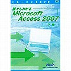 【送料無料】 アテイン 〔トレーニングDVD〕 誰でもわかる Microsoft Access 2007 下巻