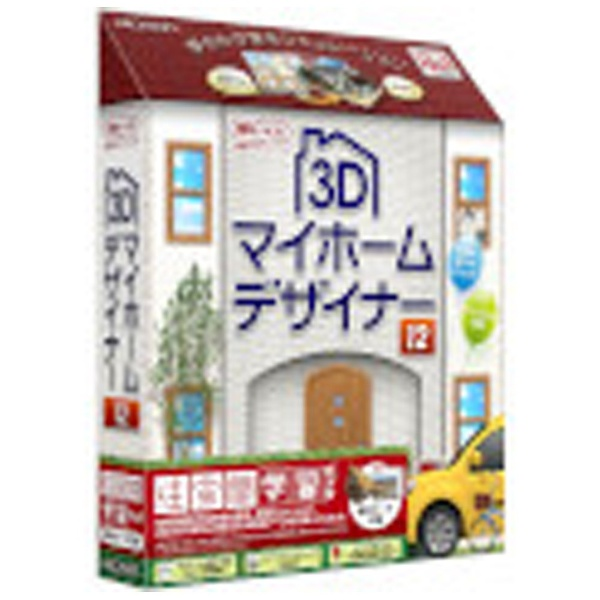 【送料無料】 メガソフト 〔Win版〕 3Dマイホームデザイナー 12 住空間学習パック 【学校教育機関専用】