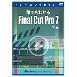 【送料無料】 アテイン 〔トレーニングDVD〕 誰でもわかる Final Cut Pro 7 下巻