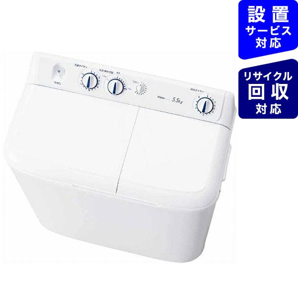 【標準設置費込み】 ハイアール Haier JW-W55E-W 2槽式洗濯機 Live Series ホワイト [洗濯5.5kg /乾燥機能無 /上開き][JWW55E]
