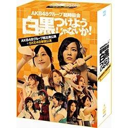 【送料無料】 エイベックス・ピクチャーズ AKB48/AKB48グループ臨時総会 ~白黒つけようじゃないか!~(AKB48グループ総出演公演+SKE48単独公演) 【DVD】