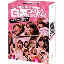 【送料無料】 エイベックス・ピクチャーズ AKB48/AKB48グループ臨時総会 ~白黒つけようじゃないか!~(AKB48グループ総出演公演+AKB48単独公演) 【DVD】