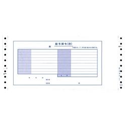 【送料無料】 オービック 給与辞令 (200枚入) 4003