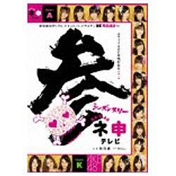 【送料無料】 東北新社 AKB48 ネ申テレビ シーズン3 【DVD】