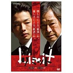 【送料無料】 東宝 リミット 刑事の現場2(2枚組) 【DVD】